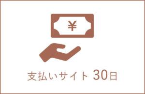 支払いサイト30日